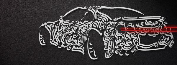 Исмаил Шангареев - Рекламный дизайн в ОАЭ