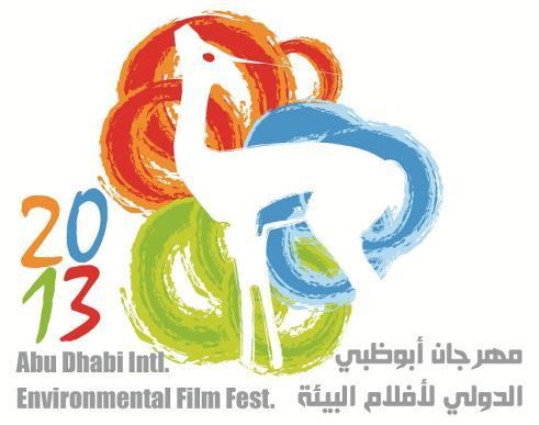 Исмаил Шангареев - Кинофестиваль в Абу-Даби