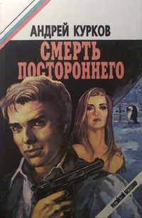 Исмаил Шангареев Книга Андрея куркова смерть <!--