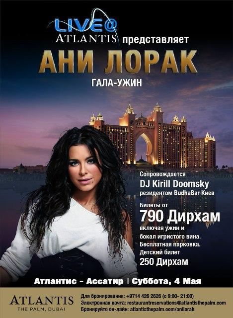 Исмаил Шангареев - концерт Ани Лорак в Дубае