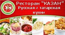Ресторан КАЗАН в ОАЭ